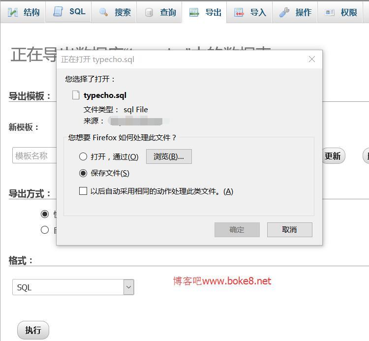 Typecho数据备份及程序升级详细步骤教程 文章 第3张