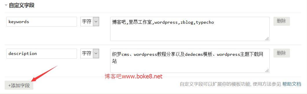 Typecho文章自定义字段的使用方法 文章 第2张