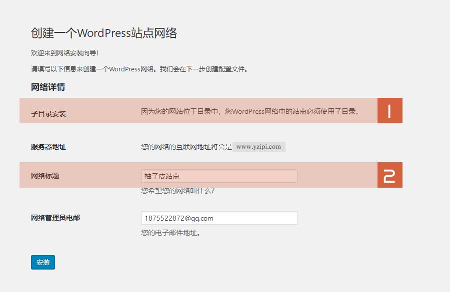 Wordpres多站点配置(站群建设)详细方法 文章 第1张